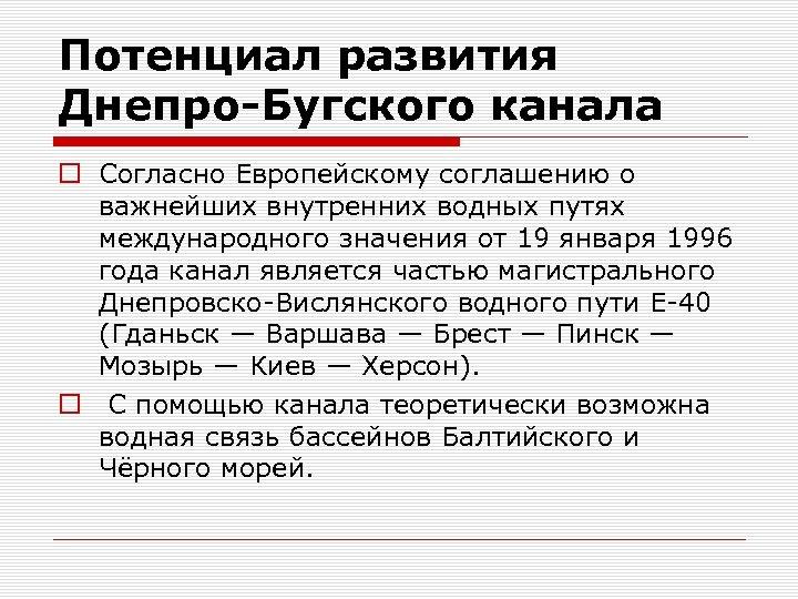 Потенциал развития Днепро-Бугского канала o Согласно Европейскому соглашению о важнейших внутренних водных путях международного