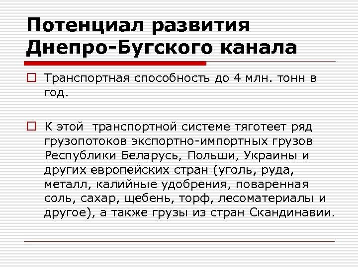Потенциал развития Днепро-Бугского канала o Транспортная способность до 4 млн. тонн в год. o