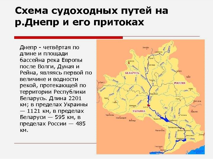 Схема судоходных путей на р. Днепр и его притоках Днепр - четвёртая по длине
