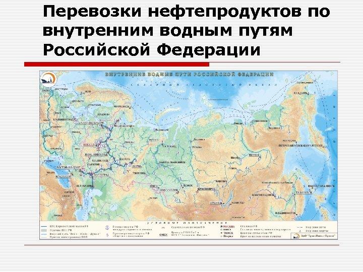 Перевозки нефтепродуктов по внутренним водным путям Российской Федерации