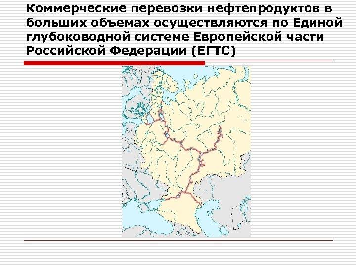 Коммерческие перевозки нефтепродуктов в больших объемах осуществляются по Единой глубоководной системе Европейской части Российской