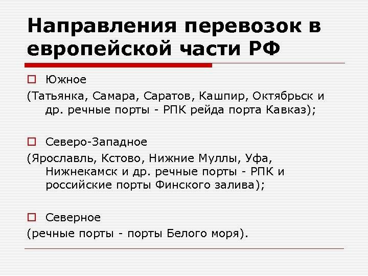 Направления перевозок в европейской части РФ o Южное (Татьянка, Самара, Саратов, Кашпир, Октябрьск и