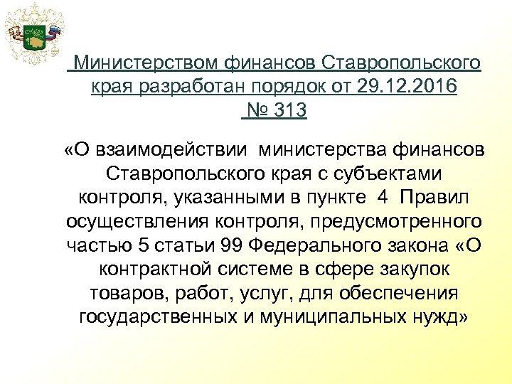 Министерством финансов Ставропольского края разработан порядок от 29. 12. 2016 № 313 «О взаимодействии