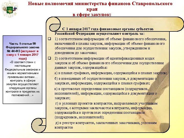 Новые полномочия министерства финансов Ставропольского края в сфере закупок: Часть 5 статьи 99 Федерального