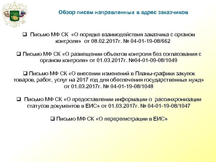 Обзор писем направленных в адрес заказчиков q Письмо МФ СК «О порядке взаимодействия заказчика