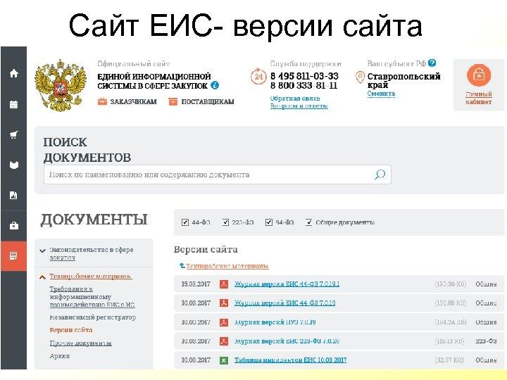 Сайт ЕИС- версии сайта