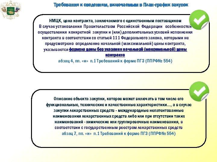Требования к сведениям, включаемым в План-график закупок НМЦК, цена контракта, заключаемого с единственным поставщиком