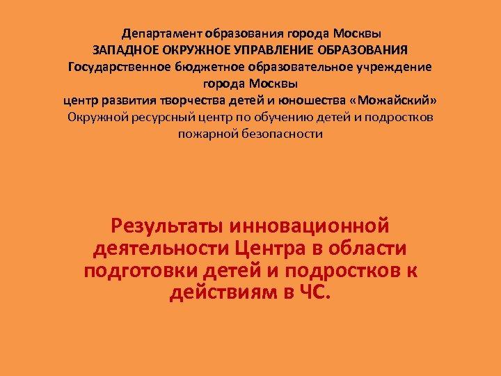 Департамент образования города Москвы ЗАПАДНОЕ ОКРУЖНОЕ УПРАВЛЕНИЕ ОБРАЗОВАНИЯ Государственное бюджетное образовательное учреждение города Москвы