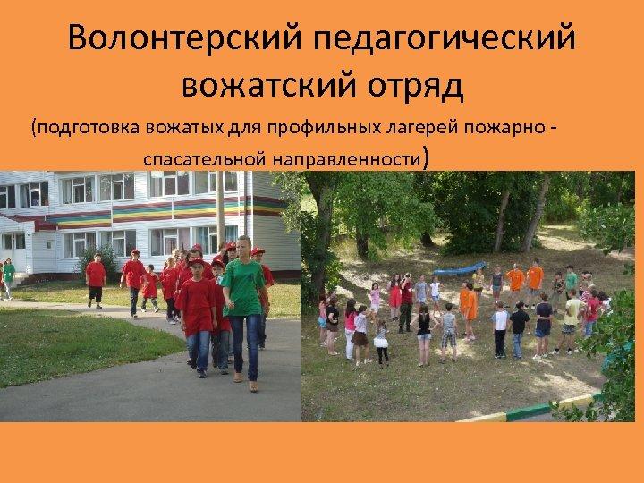 Волонтерский педагогический вожатский отряд (подготовка вожатых для профильных лагерей пожарно - спасательной направленности)