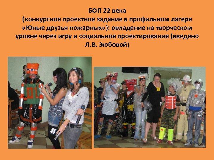БОП 22 века (конкурсное проектное задание в профильном лагере «Юные друзья пожарных «): овладение