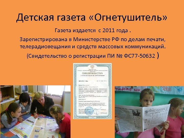 Детская газета «Огнетушитель» Газета издается с 2011 года. Зарегистрирована в Министерстве РФ по делам