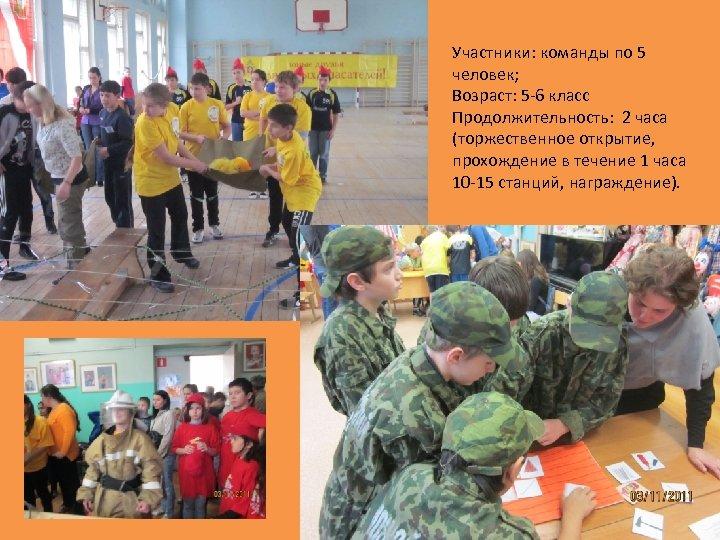 Участники: команды по 5 человек; Возраст: 5 -6 класс Продолжительность: 2 часа (торжественное открытие,
