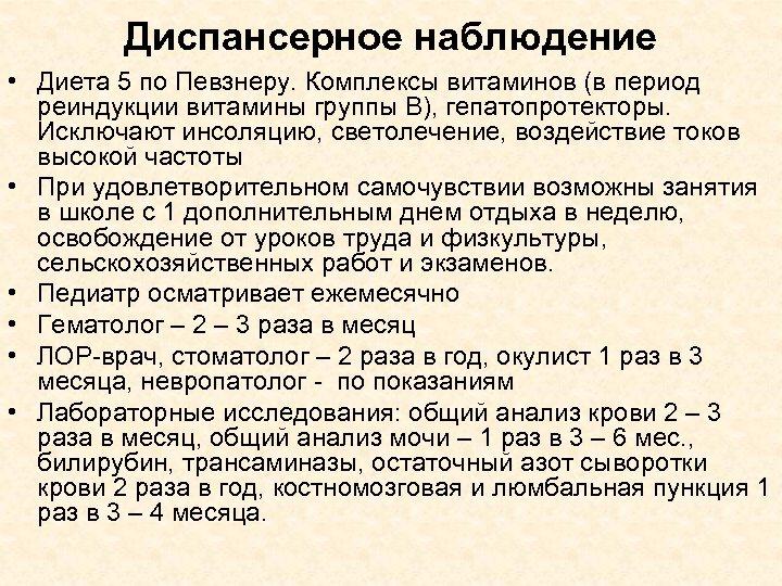 Диеты По Классификации Певзнера.