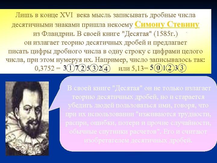 Лишь в конце XVI века мысль записывать дробные числа десятичными знаками пришла некоему Симону