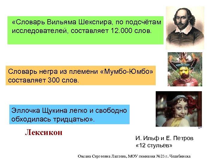 «Словарь Вильяма Шекспира, по подсчётам исследователей, составляет 12. 000 слов. Словарь негра из