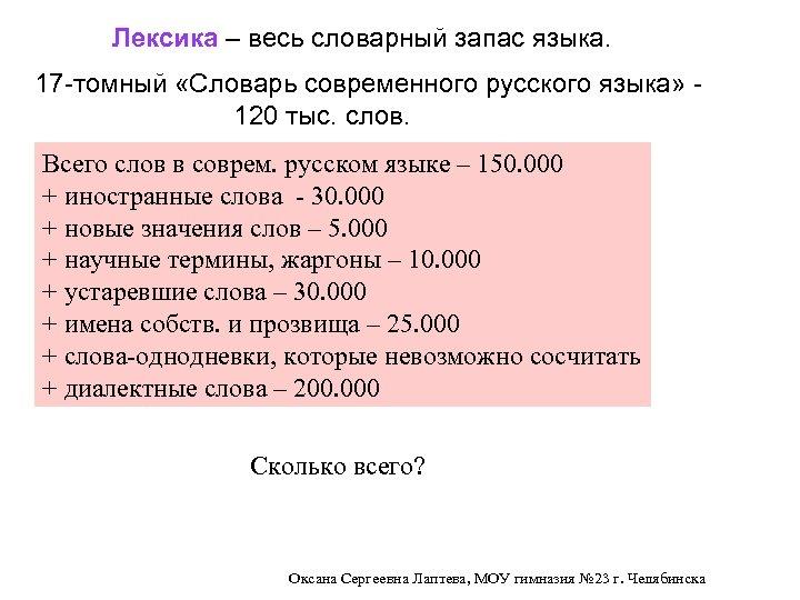 Лексика – весь словарный запас языка. 17 -томный «Словарь современного русского языка» 120 тыс.