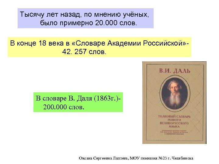 Тысячу лет назад, по мнению учёных, было примерно 20. 000 слов. В конце 18