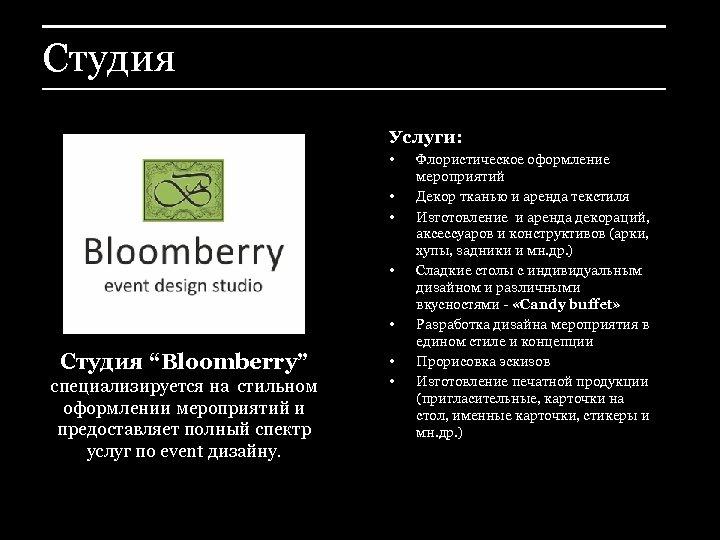 """Студия Услуги: • • • Студия """"Bloomberry"""" специализируется на стильном оформлении мероприятий и предоставляет"""