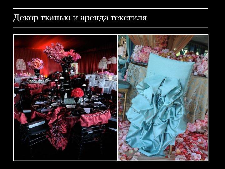 Декор тканью и аренда текстиля