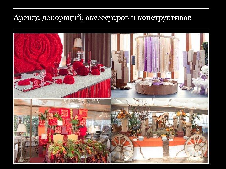 Аренда декораций, аксессуаров и конструктивов