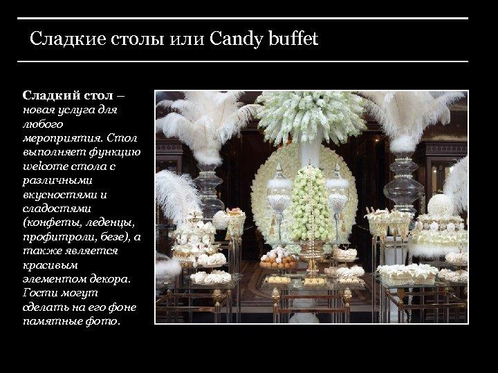 Сладкие столы или Candy buffet Сладкий стол – новая услуга для любого мероприятия. Стол