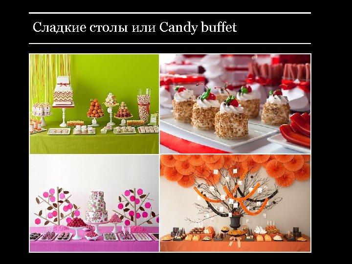 Сладкие столы или Candy buffet