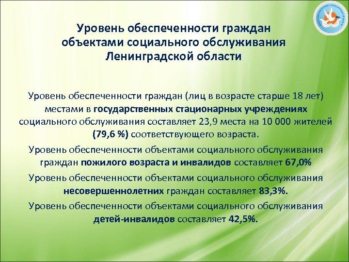 Уровень обеспеченности граждан объектами социального обслуживания Ленинградской области Уровень обеспеченности граждан (лиц в возрасте