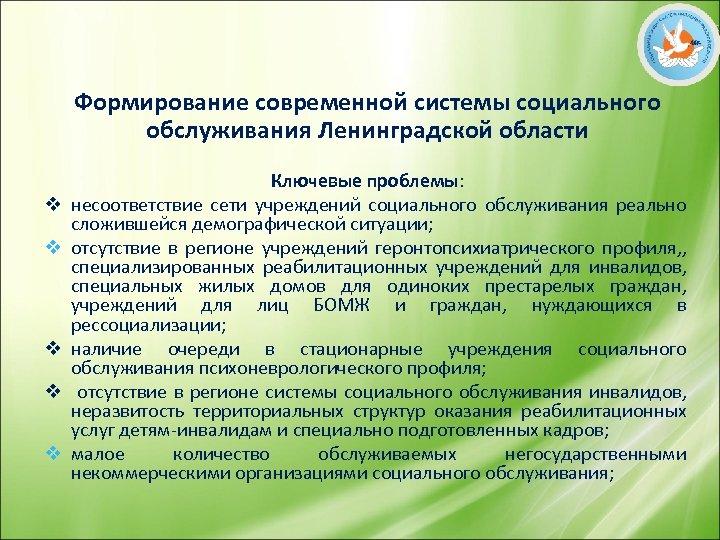 Формирование современной системы социального обслуживания Ленинградской области v v v Ключевые проблемы: несоответствие сети