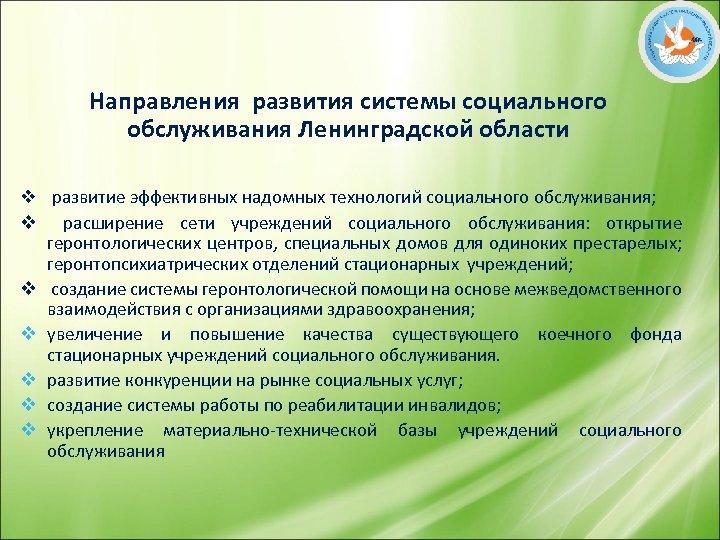 Направления развития системы социального обслуживания Ленинградской области v развитие эффективных надомных технологий социального обслуживания;