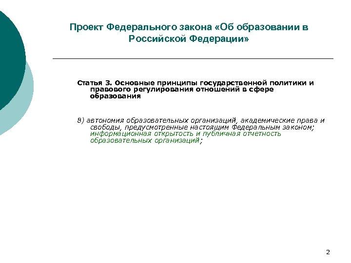Проект Федерального закона «Об образовании в Российской Федерации» Статья 3. Основные принципы государственной политики