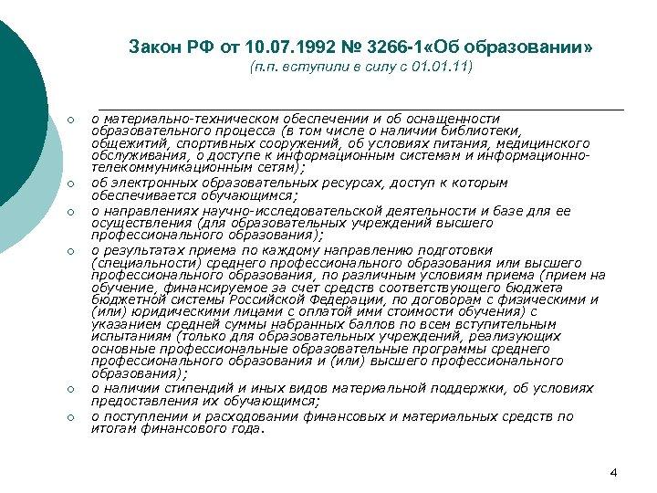Закон РФ от 10. 07. 1992 № 3266 -1 «Об образовании» (п. п. вступили