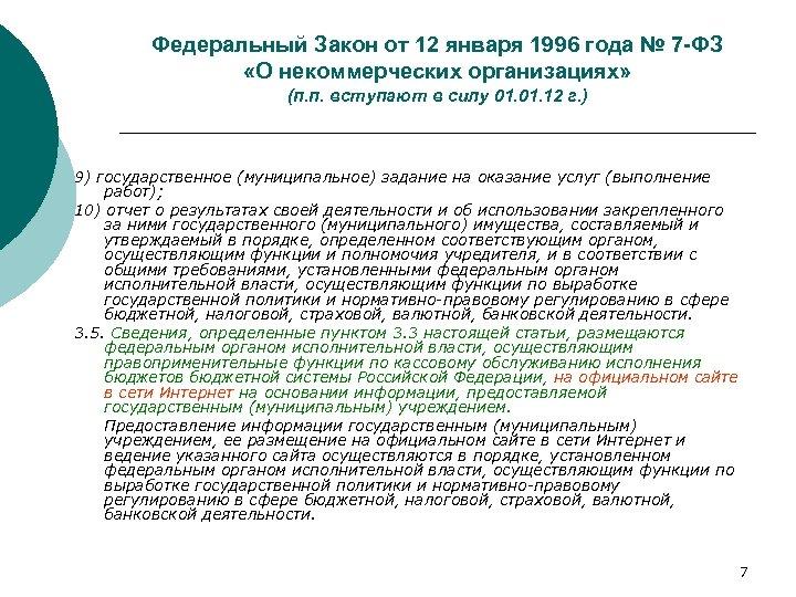 Федеральный Закон от 12 января 1996 года № 7 -ФЗ «О некоммерческих организациях» (п.