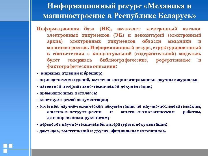 Информационный ресурс «Механика и машиностроение в Республике Беларусь» Информационная база (ИБ), включает электронный каталог