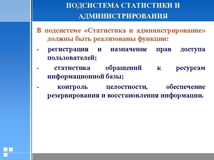 ПОДСИСТЕМА СТАТИСТИКИ И АДМИНИСТРИРОВАНИЯ В подсистеме «Статистика и администрирование» должны быть реализованы функции: -