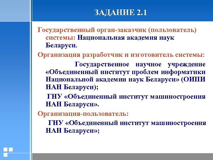 ЗАДАНИЕ 2. 1 Государственный орган-заказчик (пользователь) системы: Национальная академия наук Беларуси. Организация разработчик и