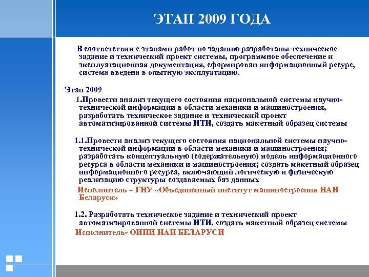 ЭТАП 2009 ГОДА В соответствии с этапами работ по заданию разработаны техническое задание и