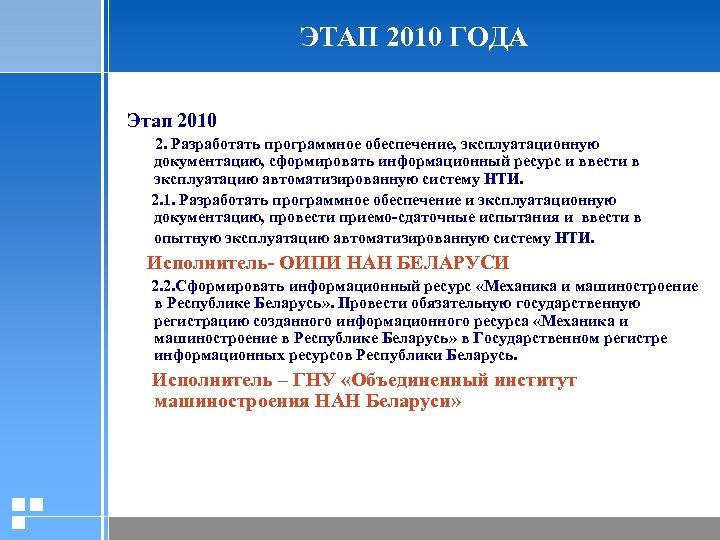 ЭТАП 2010 ГОДА Этап 2010 2. Разработать программное обеспечение, эксплуатационную документацию, сформировать информационный ресурс