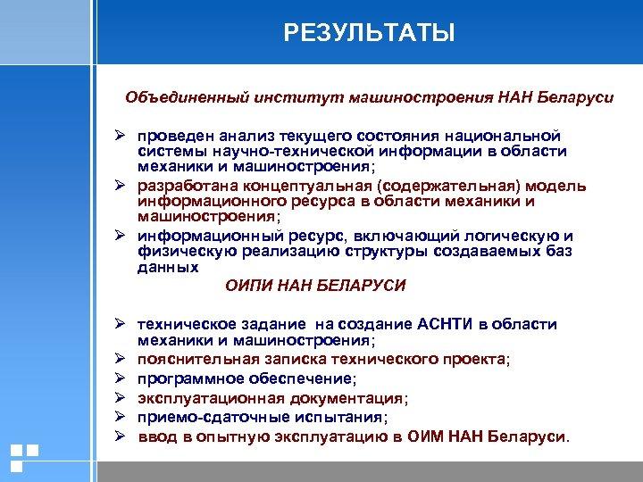 РЕЗУЛЬТАТЫ Объединенный институт машиностроения НАН Беларуси Ø проведен анализ текущего состояния национальной системы научно-технической