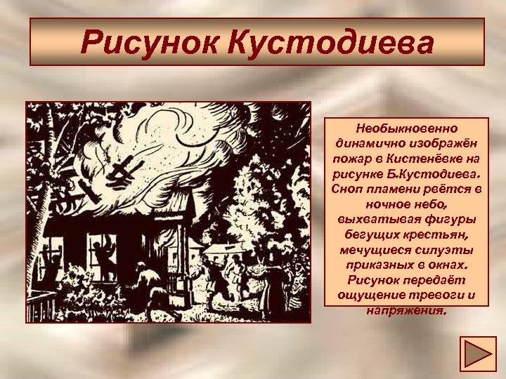 Рисунок Кустодиева Необыкновенно динамично изображён пожар в Кистенёвке на рисунке Б. Кустодиева. Сноп пламени