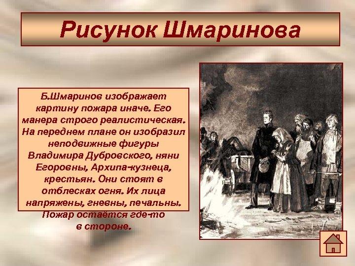 Рисунок Шмаринова Б. Шмаринов изображает картину пожара иначе. Его манера строго реалистическая. На переднем