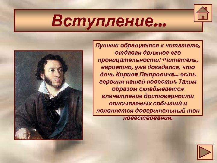 Вступление… Пушкин обращается к читателю, отдавая должное его проницательности: «Читатель, вероятно, уже догадался, что