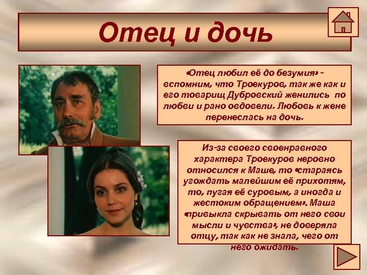 Отец и дочь «Отец любил её до безумия» вспомним, что Троекуров, так же как