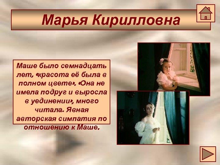 Марья Кирилловна Маше было семнадцать лет, «красота её была в полном цвете» . «Она
