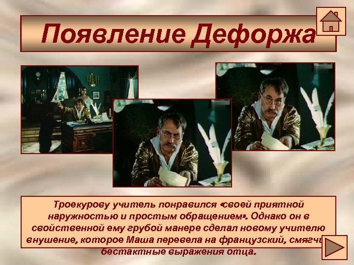 Появление Дефоржа Троекурову учитель понравился «своей приятной наружностью и простым обращением» . Однако он