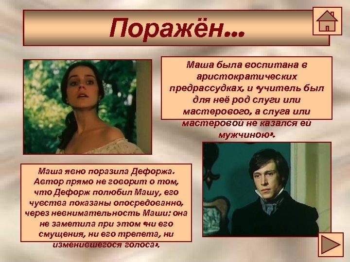 Поражён… Маша была воспитана в аристократических предрассудках, и «учитель был для неё род слуги