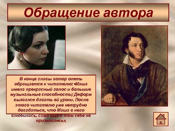 Обращение автора В конце главы автор опять обращается к читателю: «Маша имела прекрасный голос
