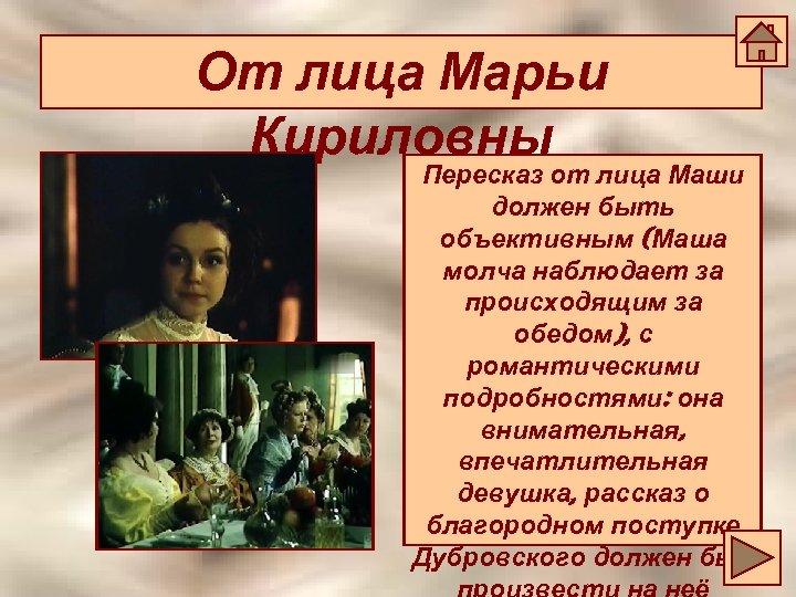 От лица Марьи Кириловны Пересказ от лица Маши должен быть объективным (Маша молча наблюдает