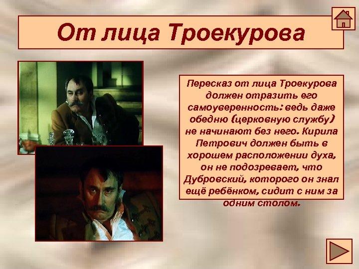 От лица Троекурова Пересказ от лица Троекурова должен отразить его самоуверенность: ведь даже обедню