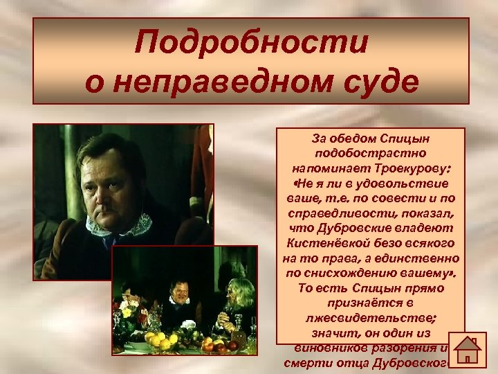 Подробности о неправедном суде За обедом Спицын подобострастно напоминает Троекурову: «Не я ли в