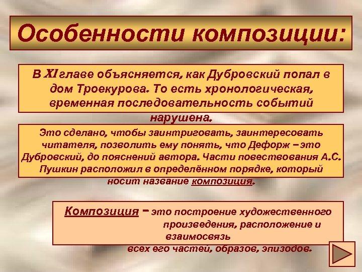 Особенности композиции: В Xi главе объясняется, как Дубровский попал в дом Троекурова. То есть